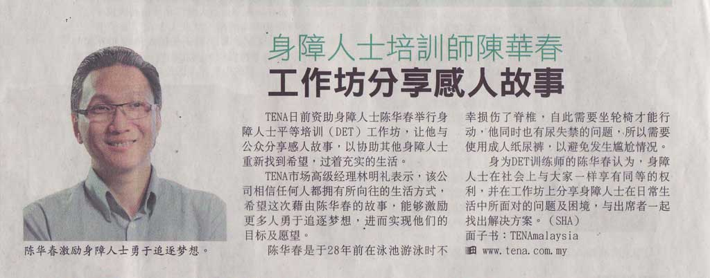 Article in Sin Chew Daily on DET workshop held at Black Box, MAP@Publika